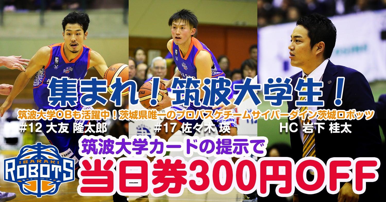 tsukubacard.jpg