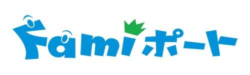 ファミリーマート(Famiポート)