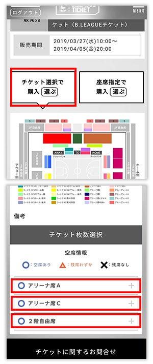 席種を選択(チケット選択の場合)