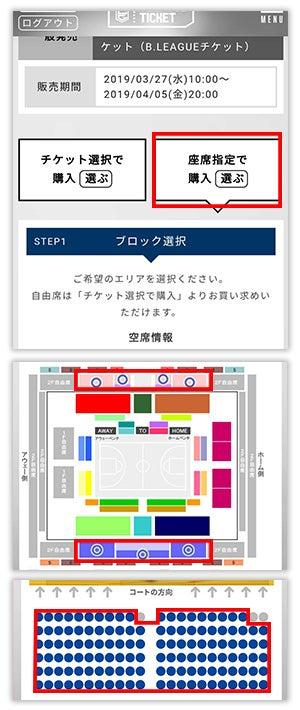 席種を選択(座席指定の場合)