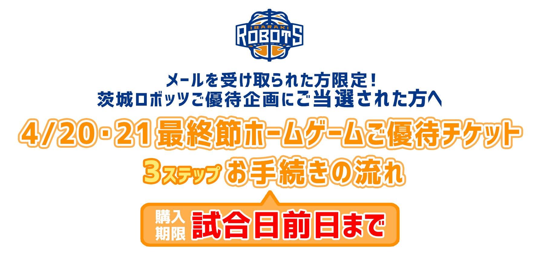 4/20・21 茨城ロボッツホームゲームご優待チケットお手続きの流れ