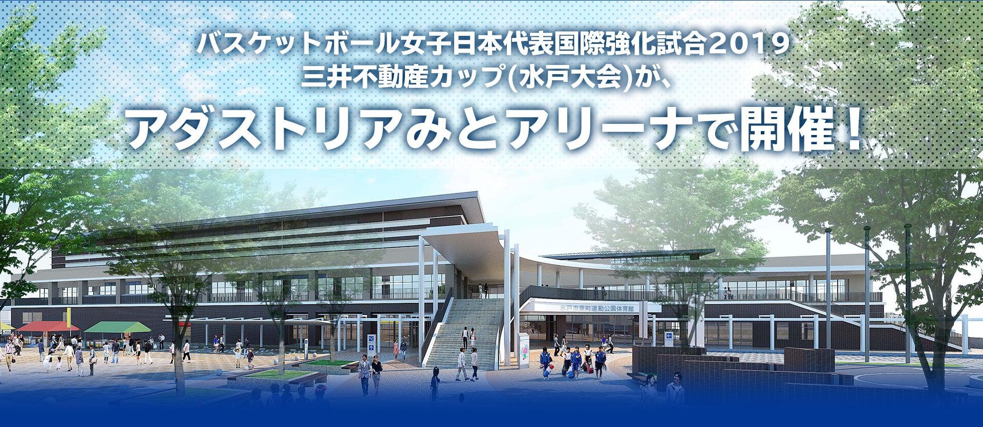 バスケットボール女子日本代表国際強化試合2019三井不動産カップ(水戸大会)が、アダストリアみとアリーナで開催!