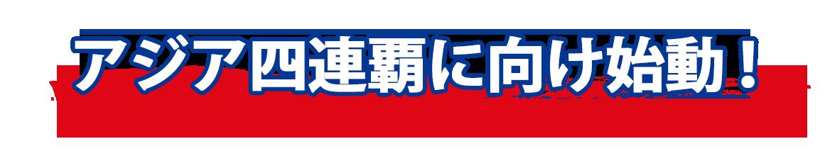 アジア四連覇に向け始動!