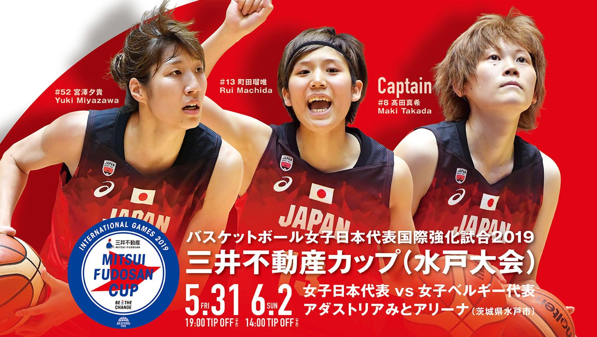 バスケットボール女子日本代表国際強化試合2019 三井不動産カップ(水戸大会)