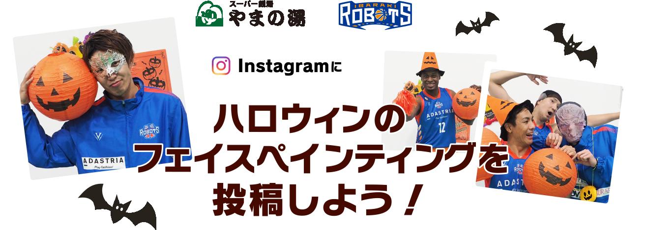 やまの湯 × 茨城ロボッツ Instagramにハロウィンのフェイスペインティングを投稿しよう!