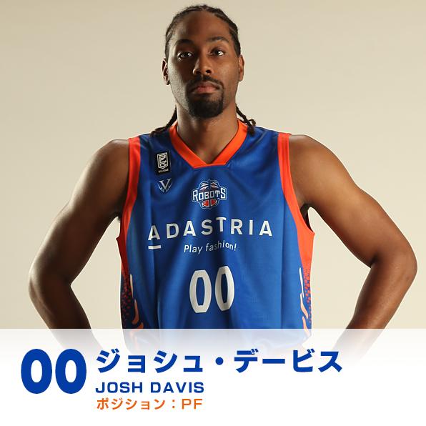 #00 ジョシュ・デービス JOSH DAVIS ポジション:PF