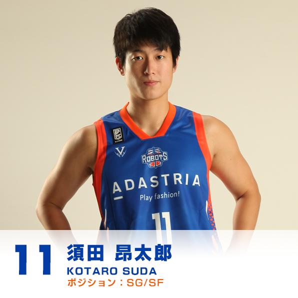 #11 須田 昂太郎 KOTARO SUDA