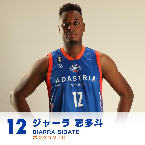 #12 ジャーラ 志多斗 DIARRA SIDATE ポジション:C