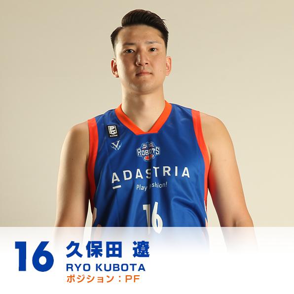 #16 久保田 遼 RYO KUBOTA ポジション:PF