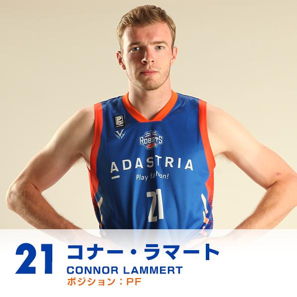 #21 コナー・ラマート CONNOR LAMMERT ポジション:PF