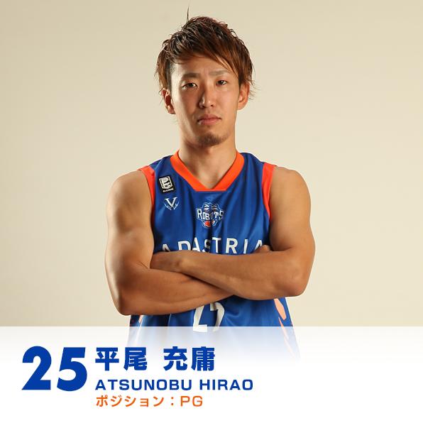 #25 平尾 充庸 ATSUNOBU HIRAO ポジション:PG