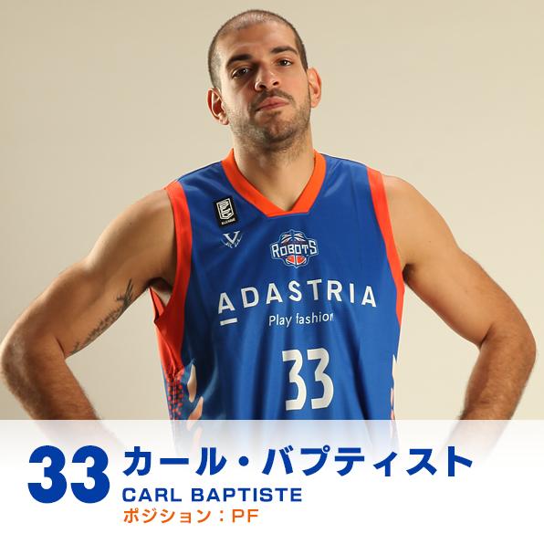 #33 カール・バプティスト CARL BAPTISTE ポジション:PF