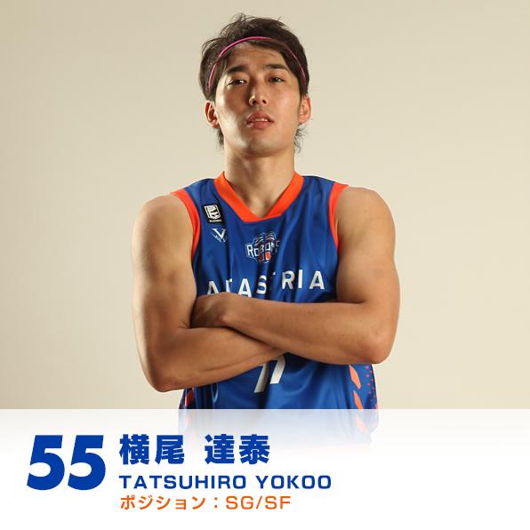 #55 横尾 達泰 TATSUHIRO YOKOO ポジション:SG/SF