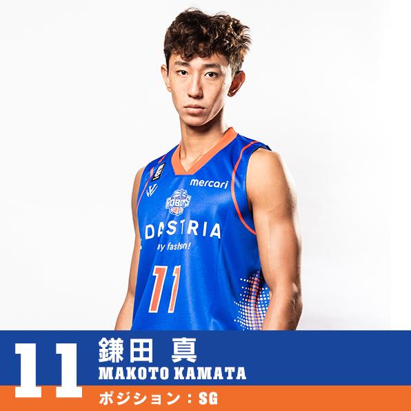 #11 鎌田 真 MAKOTO KAMATA ポジション:SG