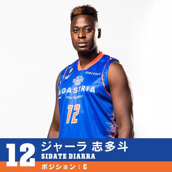 #12 ジャーラ 志多斗 SIDATE DIARRA ポジション:C
