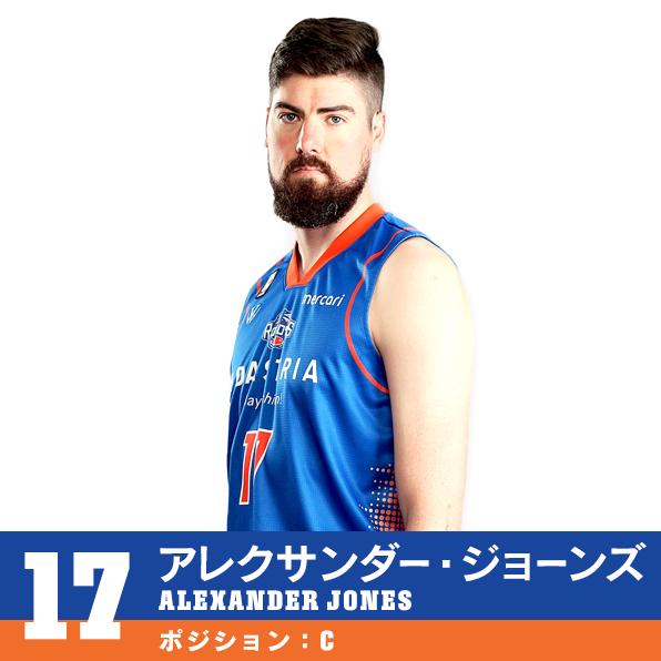 #17 アレクサンダー・ジョーンズ ALEXANDER JONES ポジション:C