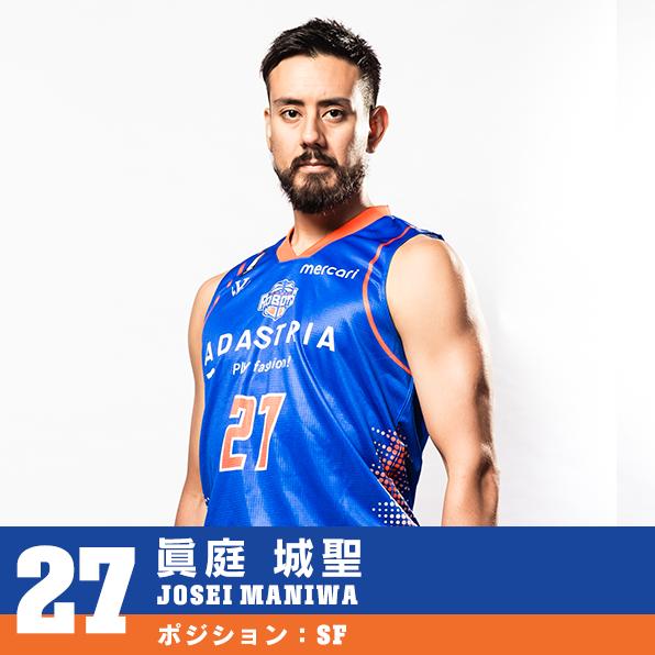 #27 眞庭 城聖 JOSEI MANIWA ポジション:SF