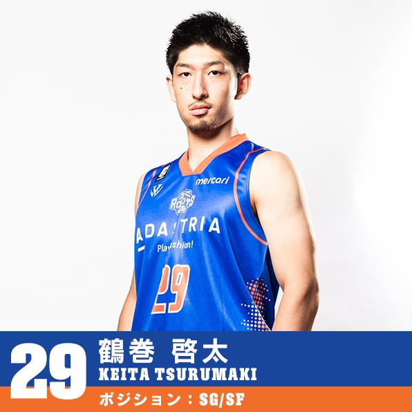 #29 鶴巻 啓太 KEITA TSURUMAKI ポジション:SG/SF